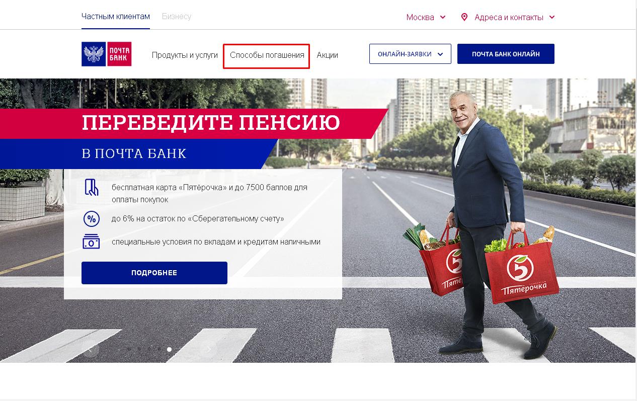 Почта банк оплата кредита онлайн