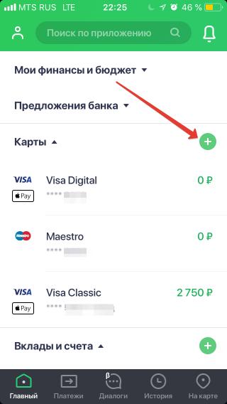 Как сделать виртуальную карту visa сбербанк