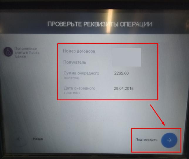 Как оплатить кредит в почта банк онлайн по номеру договора