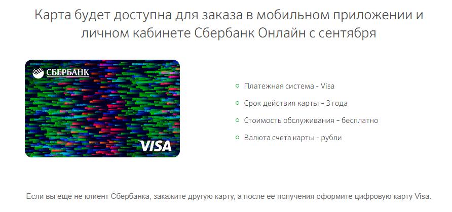 займ до зарплаты на карту онлайн быстро по интернету сбербанк