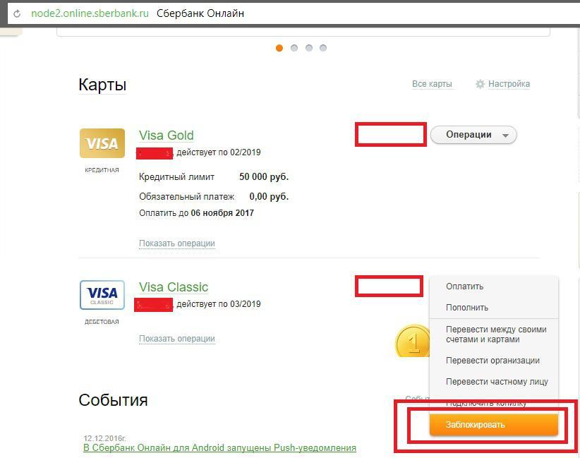 деньги взаймы личный кабинет сбербанк онлайн