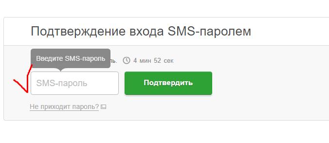 Что делать, если не приходит СМС с паролем от «Сбербанк Онлайн»