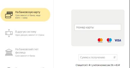 Онлайн займ на яндекс кошелек без привязки карты