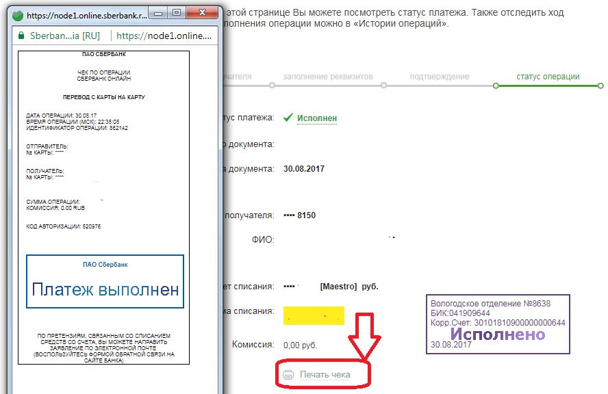 К заявке прикрепляется чек. Если платеж осуществлялся в СБ Онлайн, то чек  можно распечатать из истории операций  33f66efcf5f