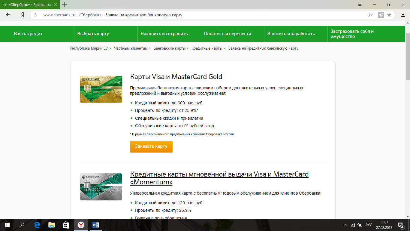онлайн кредит сбербанк на заработную карту