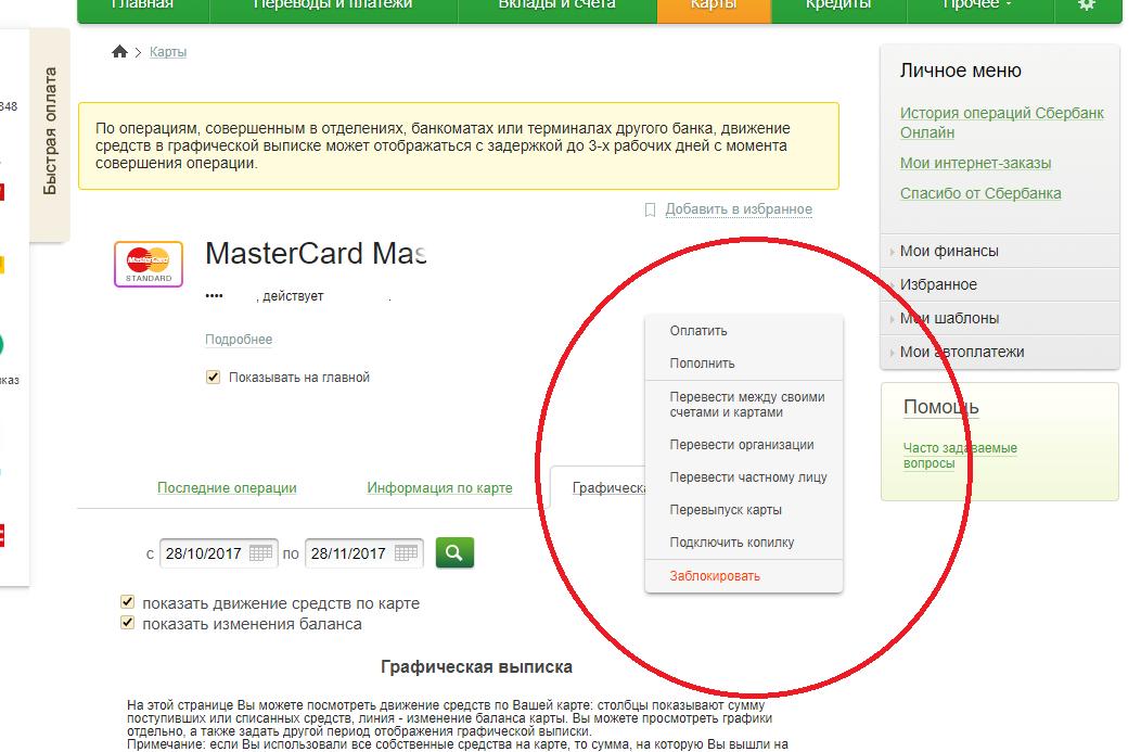 микрозайм онлайн на чужую карту выдача кредитной карты альфа банка