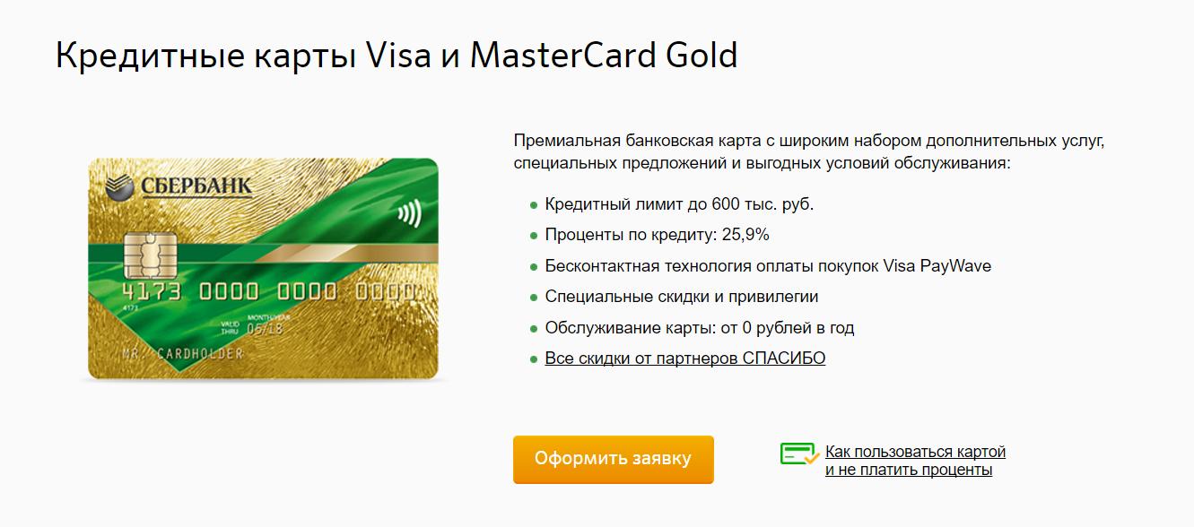 оформить кредитную карту с лимитом сбербанк