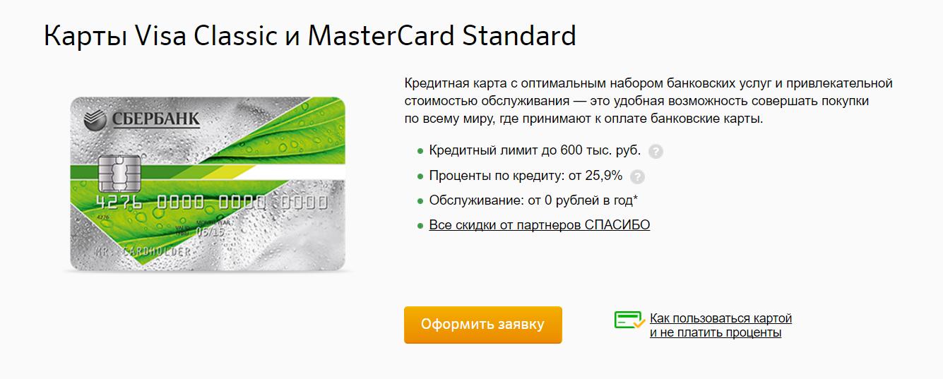 заказать кредитную карту сбербанка онлайн 2016