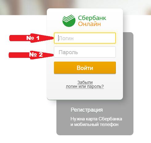 Как сделать пароль в личном кабинете мегафон