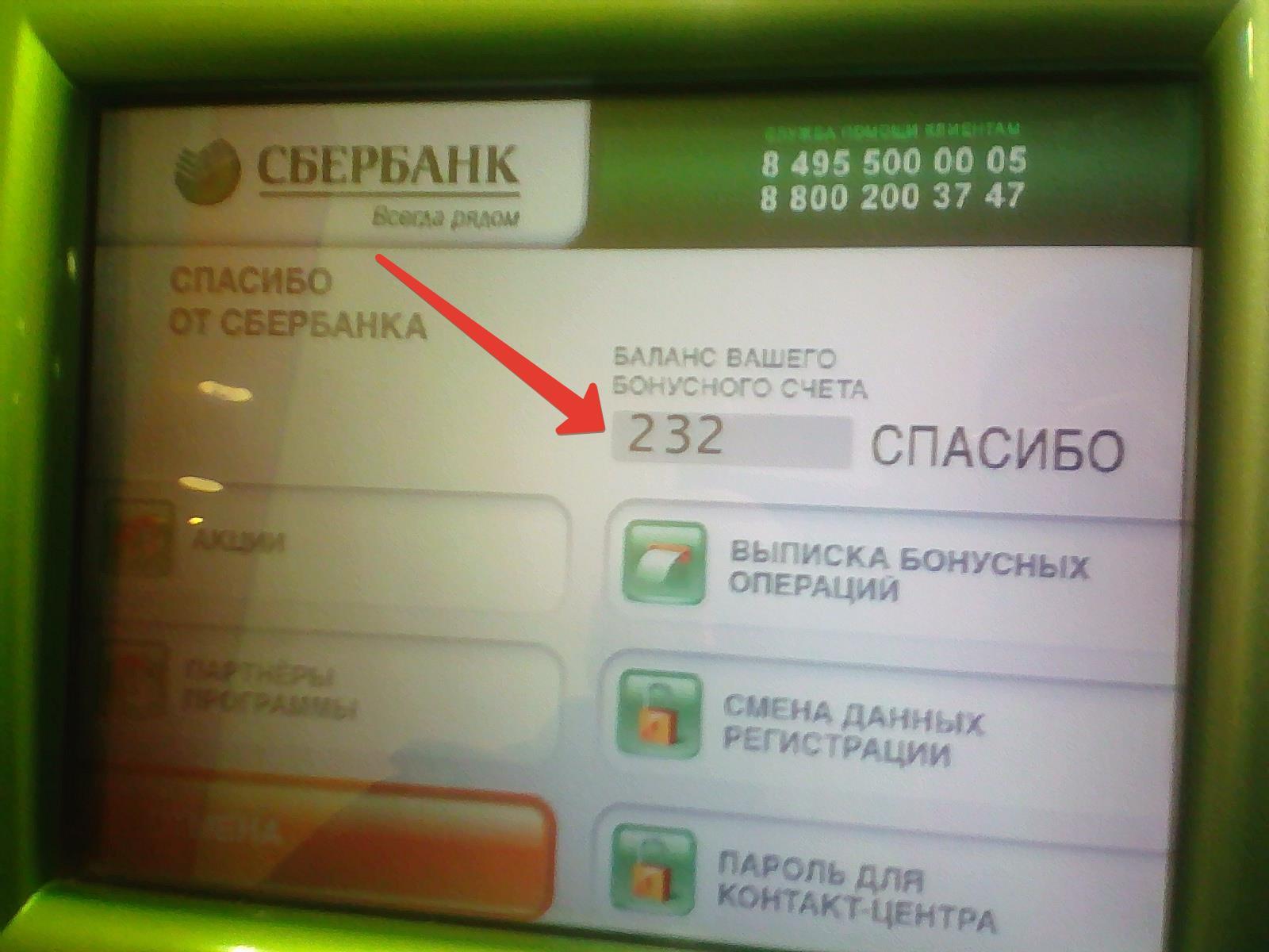 bankomatbalans.jpg
