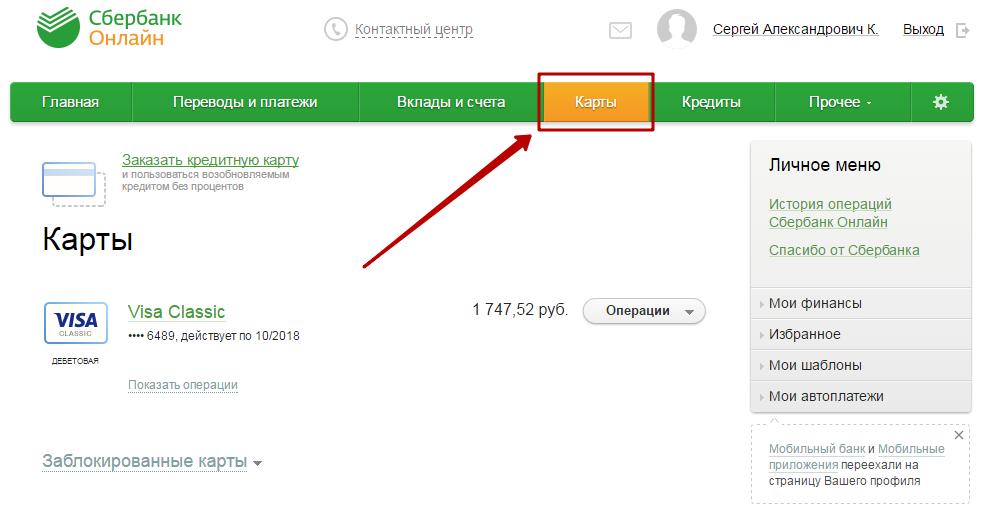 заказать реквизиты карты сбербанка онлайн
