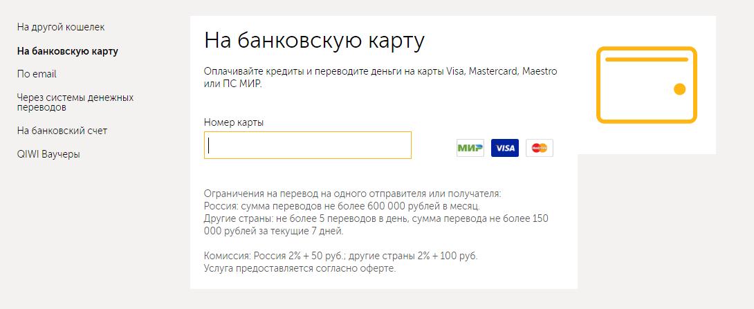 Изображение - Как вывести деньги с киви кошелька на карточку сбербанка nabankovskyykarty