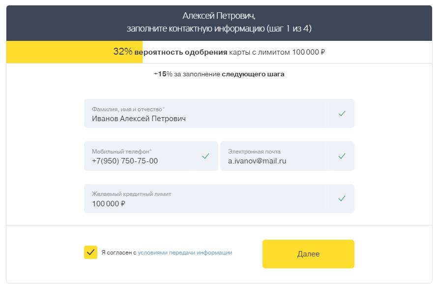 Онлайн заявка на получение карты банка тинькофф