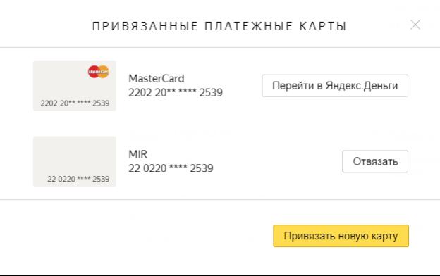 займ на яндекс кошелек без привязки банковской карты