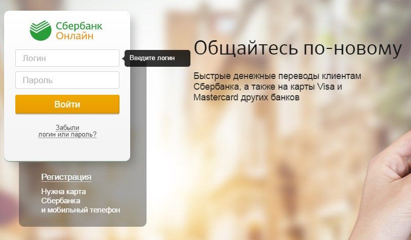 https://sbankami.com/images/sberbank_online.jpg