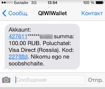 Изображение - Перевод денег с киви кошелька на карточку сбербанка smsinformirovanie