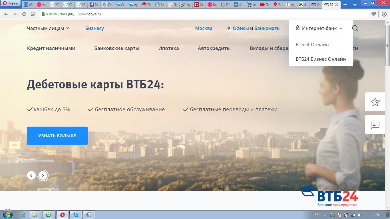 www vtb24 ru онлайн банк