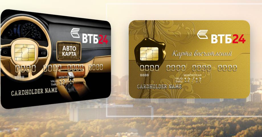 Процент за снятие наличных с кредитной карты ВТБ 24