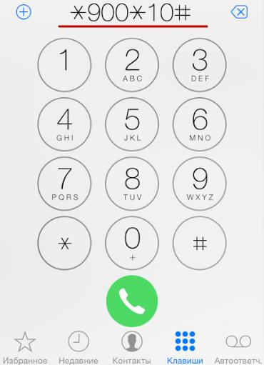 Положить деньги на счет телефона