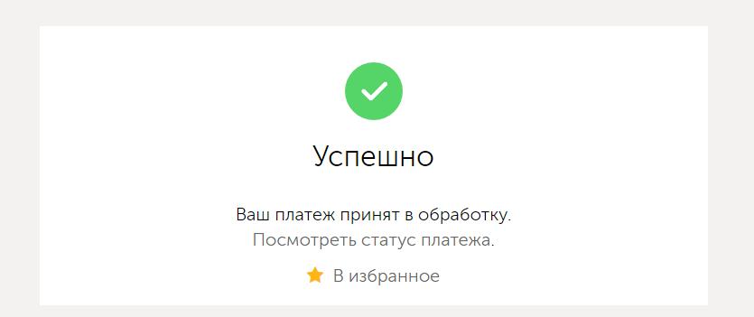 Изображение - Как вывести деньги с киви кошелька на карточку сбербанка yspeshnyi_perevod