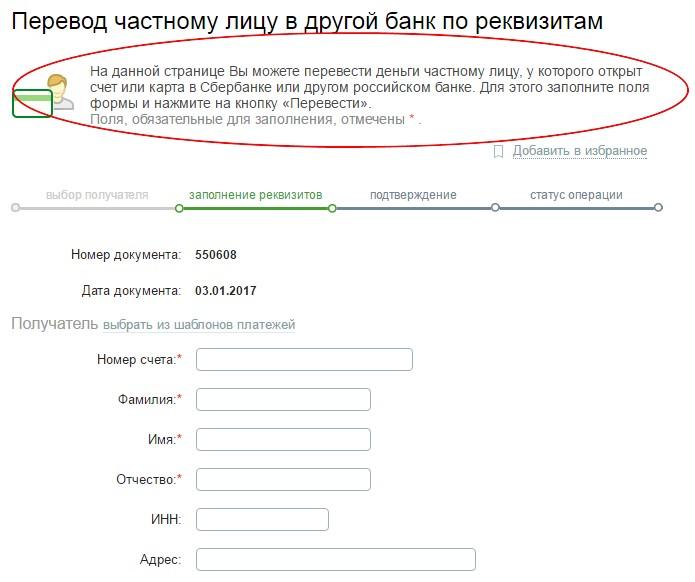 kak-perevesti-dengi-za-granitsu-fizicheskomu-litsu